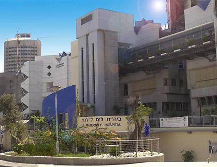 בית חולים ליס ליולדות - המרכז הרפואי תל אביב