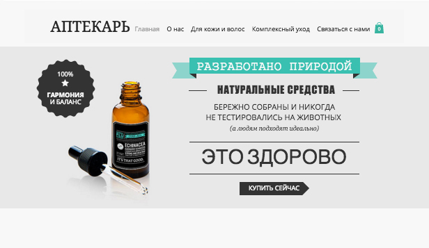 Интернет-магазин website templates –  Аптека