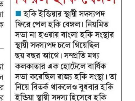 Hockey Bengal has regained it's Permanent Membership in Hockey India after Eight years