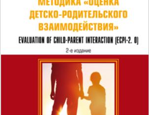 """Опубликована книга """"Семейная психология. Методика """"Оценка детско-родительского взаимодейст"""
