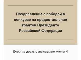 Победа в конкурсе на предоставление грантов Президента РФ