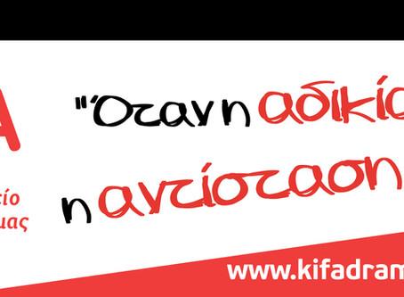 KIFA Drama: Solidarity, the key to a healthy society