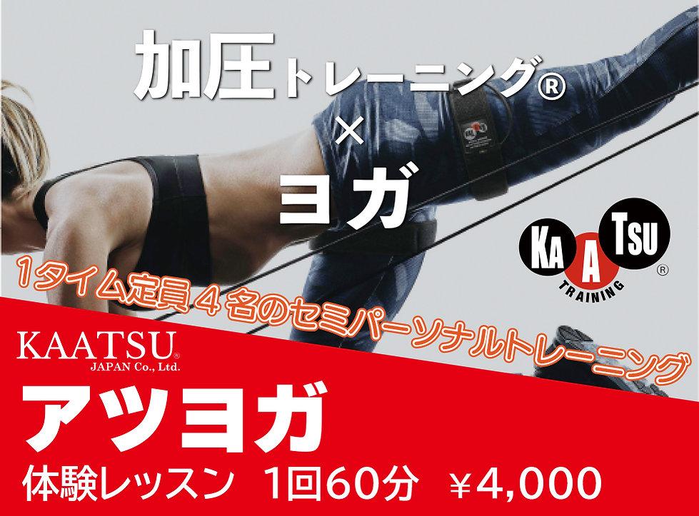 kaatsu_top.jpg