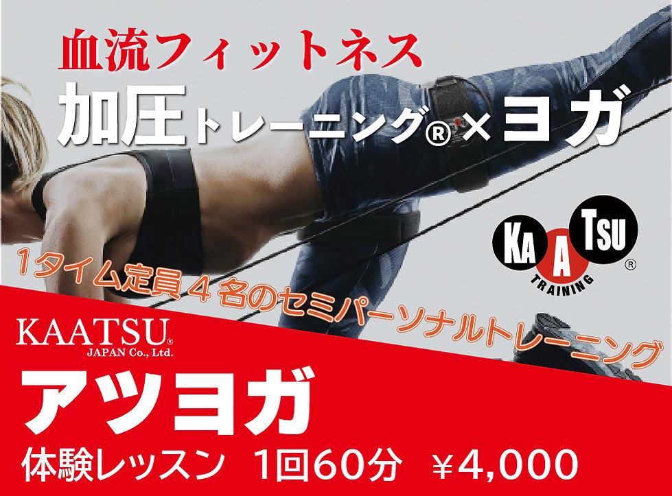kaatsu_top4.jpg