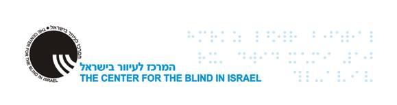 המרכז לעיוור בישראל