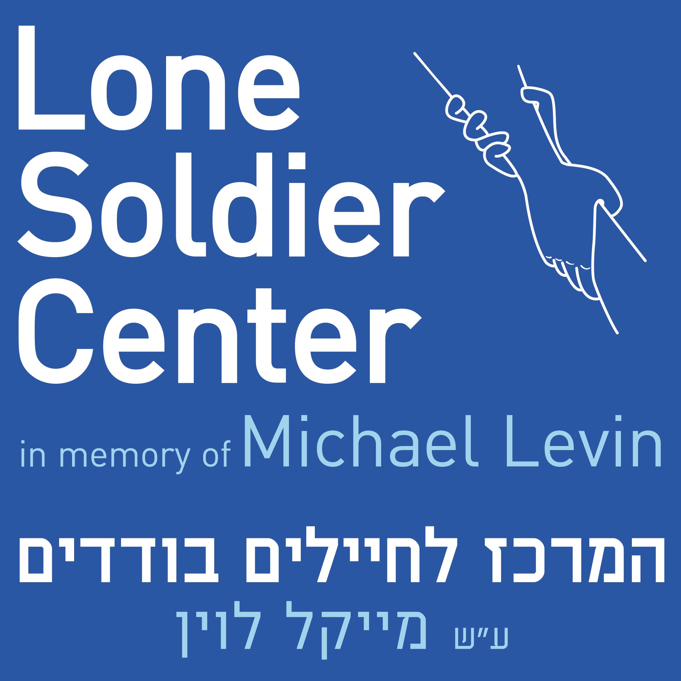 המרכז לחיילים בודדים