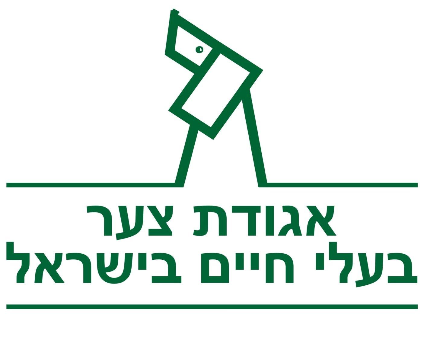 אגודת צער בעלי חיים בישראל
