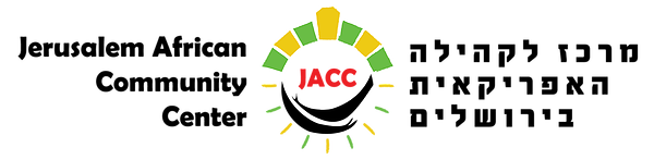 עותק של המרכז לקהילה האפריקאית