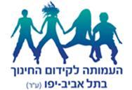 העמותה לקידום החינוך בתל אביב יפו