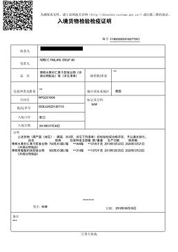 检验检疫证明3 (1).png