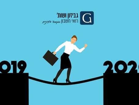 בדיקת נתונים פיננסיים רק בסוף השנה פוגעת ביציבות של העסק שלכם!