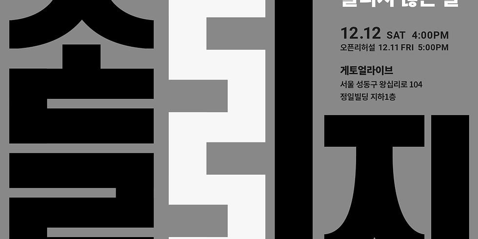 진_유영 프로젝트#2 보이는 소리, 들리지 않는 말