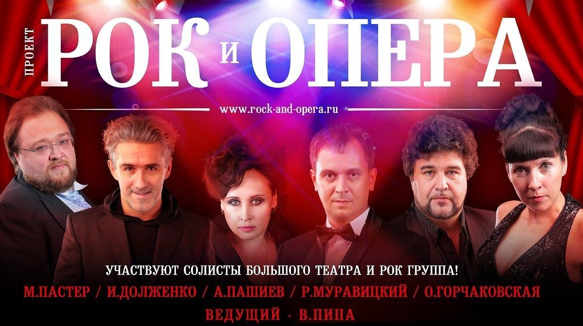 (c) Rock-and-opera.ru