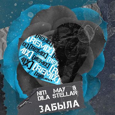 NITI MAY, Dila Stellar - Забыла (Remix).