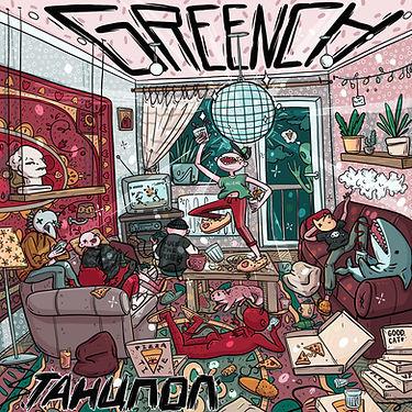 Greench - Танцпол.jpg