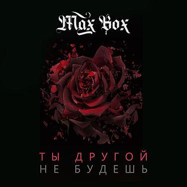 Max Box - Ты другой не будешь.jpg