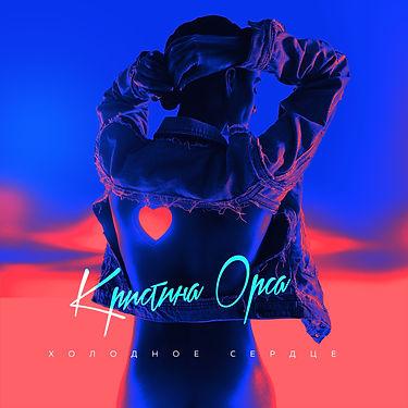 Кристина Орса - Холодное сердце.jpg