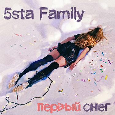 5sta Family - Первый снег.jpg