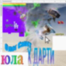Олег Смит, Дарти - Юла.jpg