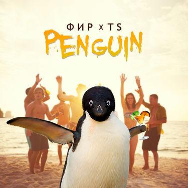 Фир, TS - Penguin.jpg