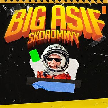 Big Asif & Skoromnyy - Быть первым.jpg