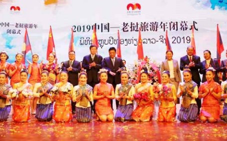 Authorities hail success of Visit Laos-China Year