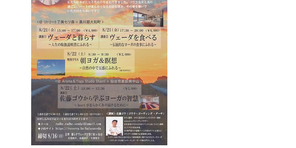 佐藤ゴウから学ぶヨーガの智慧~heartが柔らかくあり続けるために~満席!