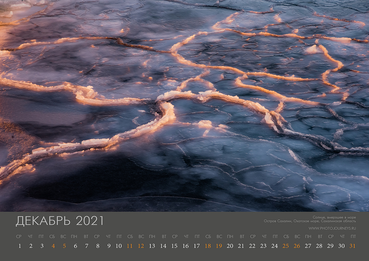 Календарь 2021-13_1200