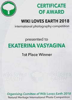 2018 Вики любит Землю международный - Ка