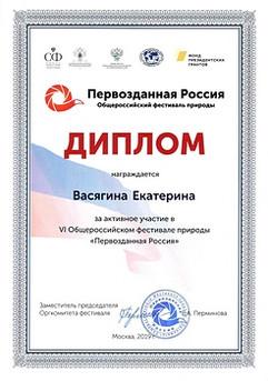 2018 Первозданная Россия - Катя_350.jpg