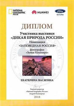 2018 ДПР - Катя_350.jpg