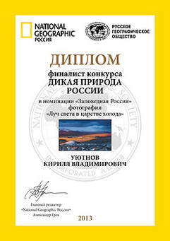 2013 ДПР - Кир_350.jpg