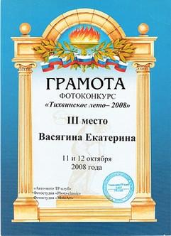 2008 Тихвинское лето - Катя_350.jpg