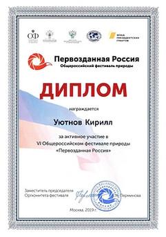 2018 Первозданная Россия - Кир_350.jpg
