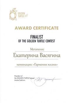 2018 Золотая Черепаха - Катя 2_350.jpg