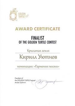 2018 Золотая Черепаха - Кир_350.jpg