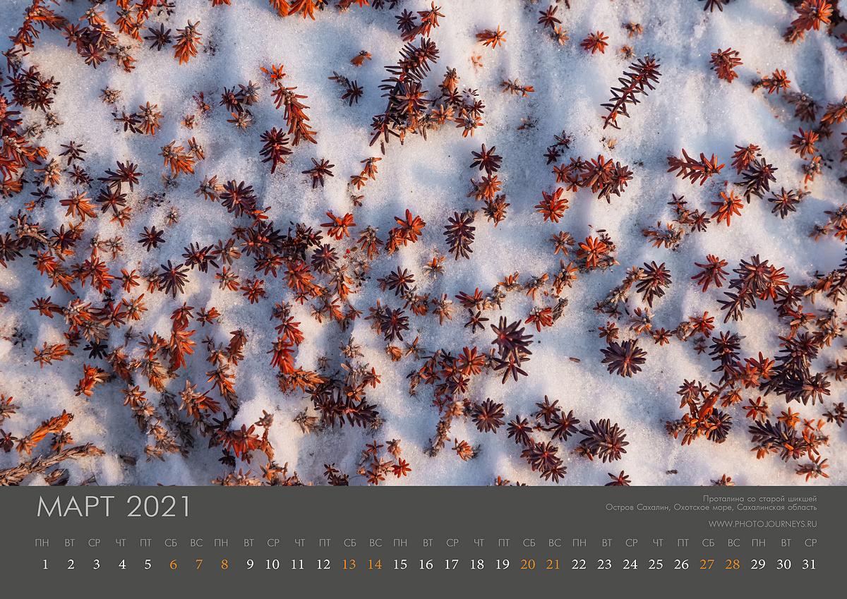 Календарь 2021-4_1200