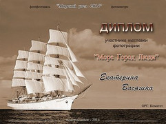 2014 Море Город Люди Новороссийск - Катя