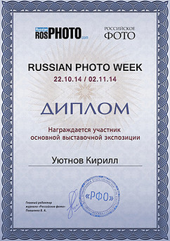 2014_ROSPHOTO_Russian_Photo_Week_-_Кир_3