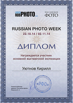 2014_ROSPHOTO_Russian_Photo_Week_-_Кир_3