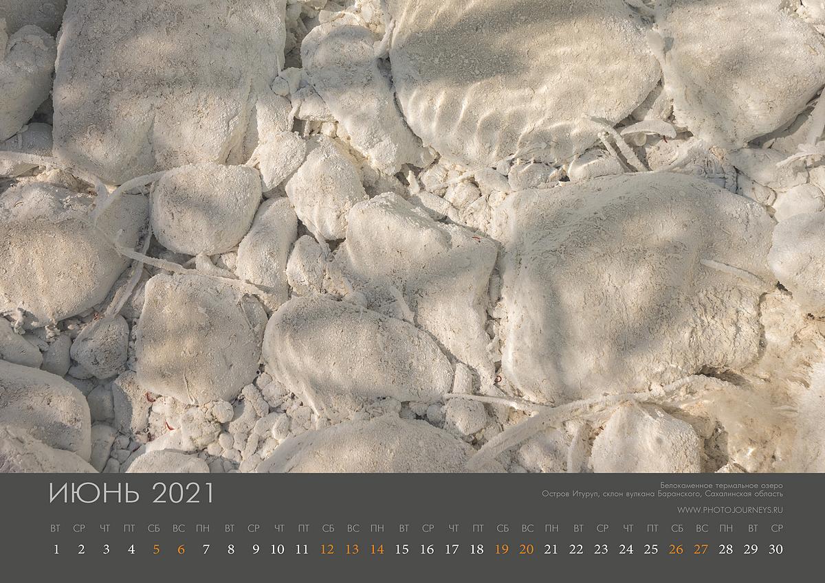 Календарь 2021-7_1200