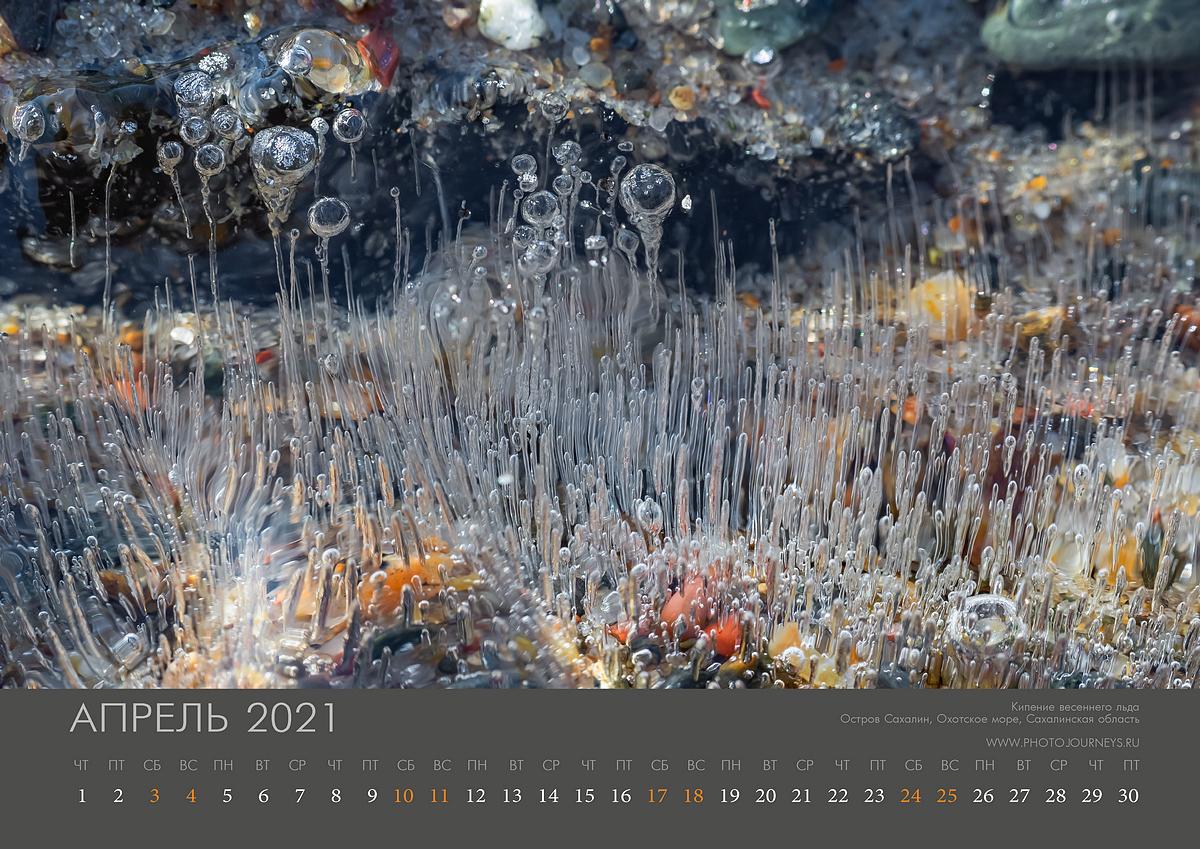 Календарь 2021-5_1200