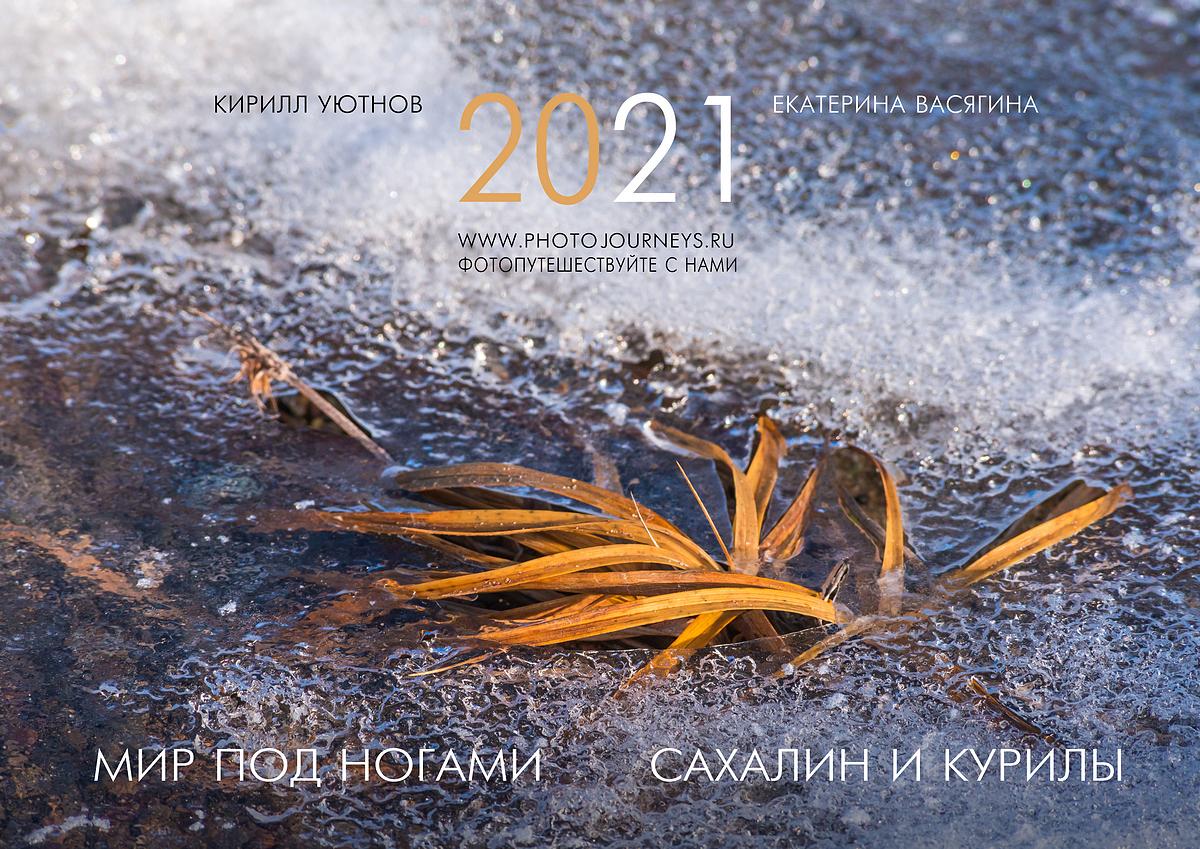 Календарь 2021-_1200