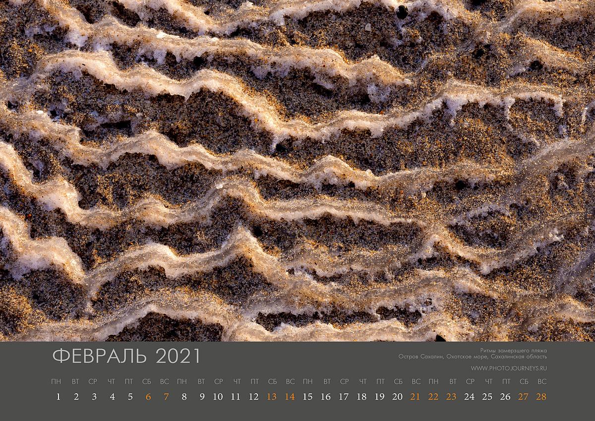 Календарь 2021-3_1200