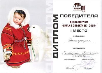 2015 Ямал в объективе - Катя_350.jpg
