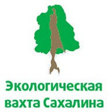 Эковахта Сахалина.jpg