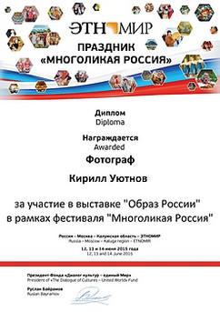 2015 Этномир Многоликая Россия - Кир_350