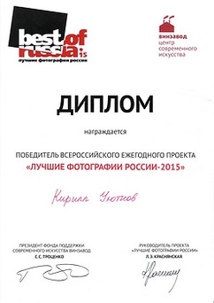 2015 Best of Russia - Кир_350.jpg
