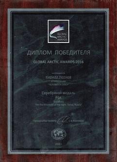 2016 Global Arctic Awards - Кир_1_350.jp