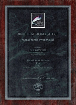 2016 Global Arctic Awards - Кир_1_350.jp